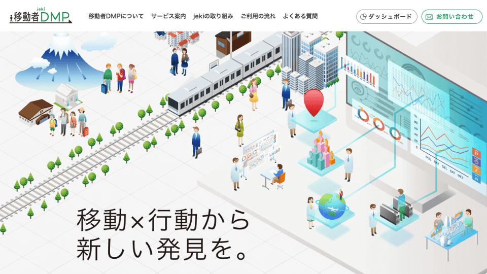 「移動×行動から、新しい発見を。」jeki移動者DMPホームページをリリース